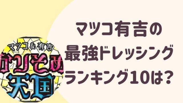 マツコ有吉の最強ドレッシングランキング10は?