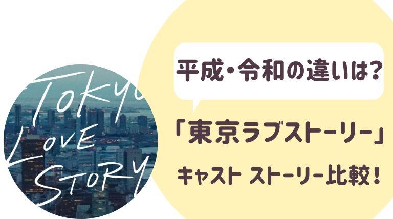 現代 版 東京 ラブ ストーリー