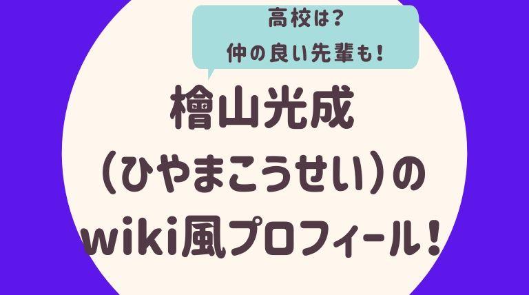 檜山光成のwiki風プロフィール2