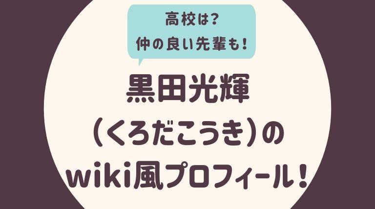 黒田光輝のwiki風プロフィール2