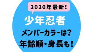 2020年最新!少年忍者メンバーカラーは?