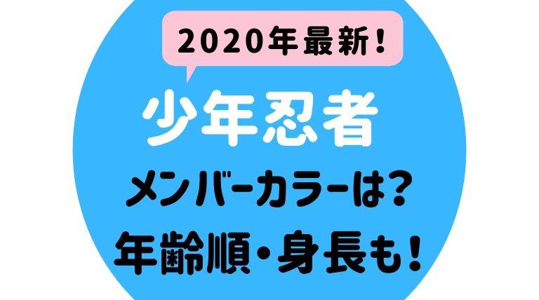 少年忍者 人数 2020
