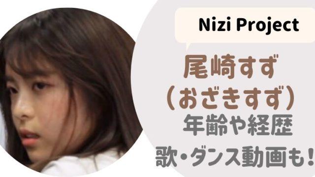 尾崎すず年齢経歴プロフィール歌ダンス動画