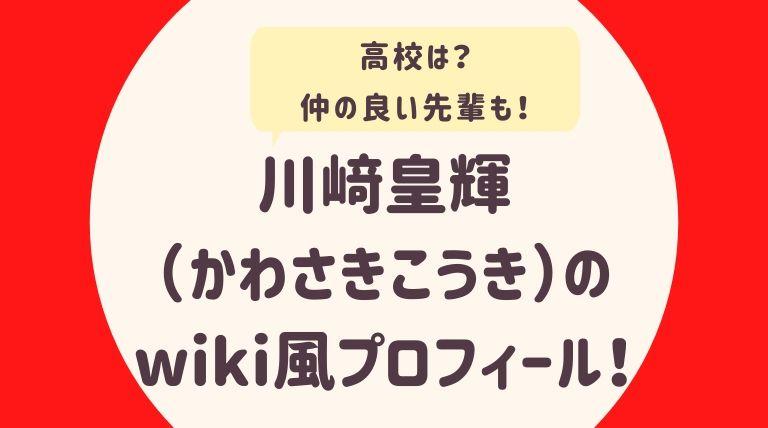 川﨑皇輝のwiki風プロフィール2