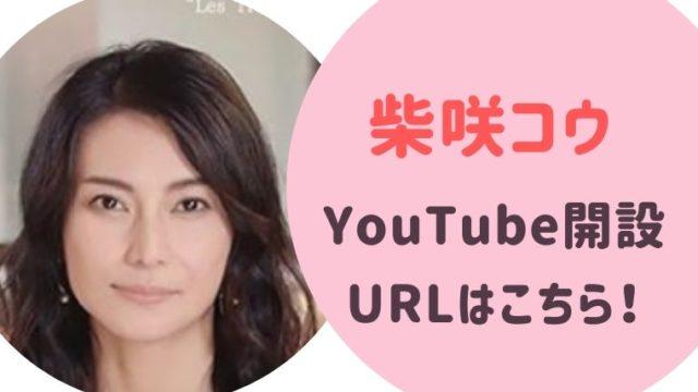 柴咲コウYouTube開設URL