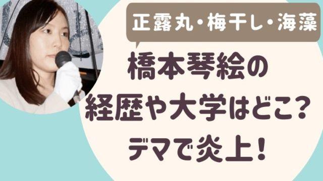 橋本琴絵の経歴や大学はどこ?2