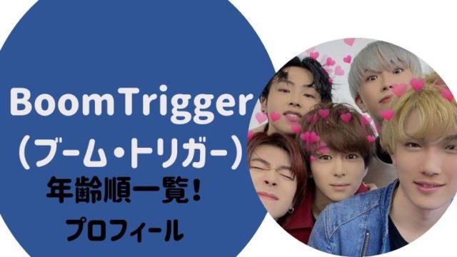 BoomTrigger(ブームトリガー)年齢順一覧プロフィール
