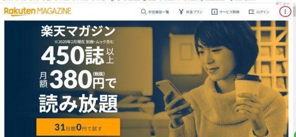 楽天マガジン公式サイト