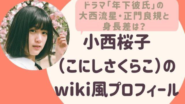小西桜子のwiki風プロフィール4