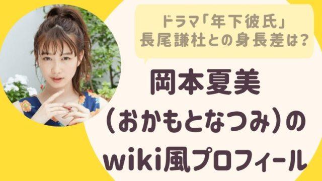 岡本夏美のwiki風プロフィール3