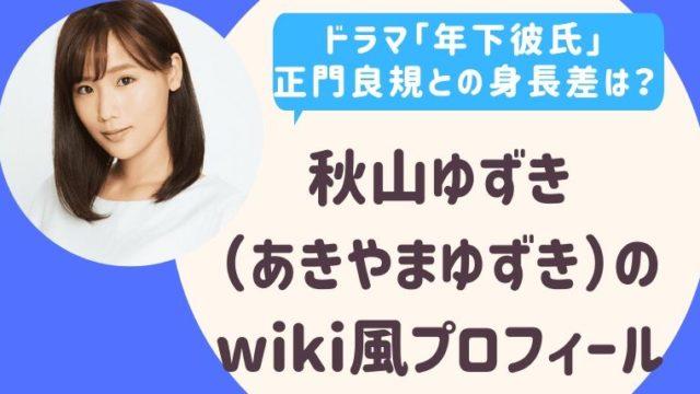 秋山ゆずきのwiki風プロフィール3