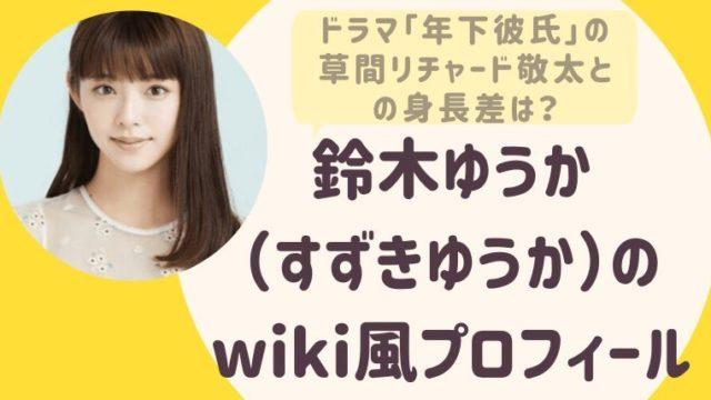 鈴木ゆうかのwiki風プロフィール3