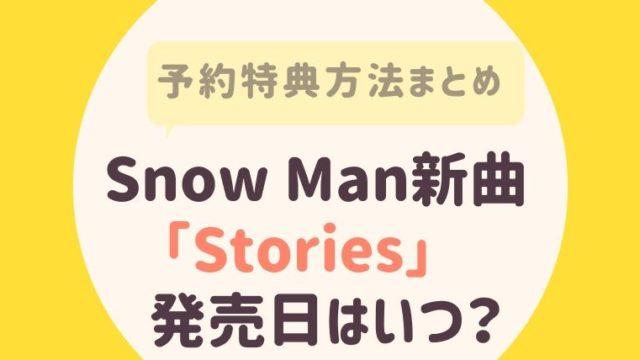 SnowMan新曲「Stories」の発売日はいつ?