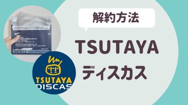 TSUTAYA ディスカス