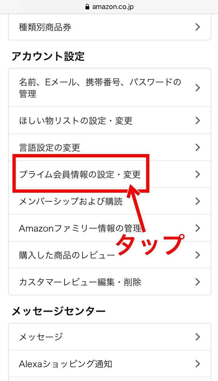 Amazon プライムビデオ 解約方法