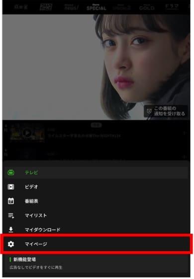 AbemaTV 解約方法