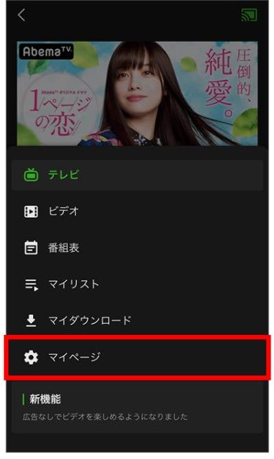 AbemaTV 解約