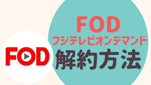 FOD 解約方法