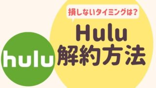 Hulu 解約 タイミング