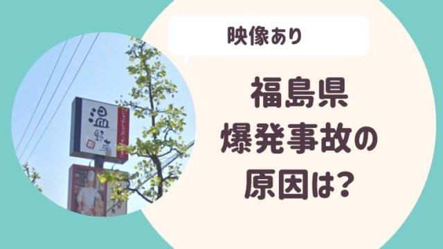 福島県の爆発事故の原因